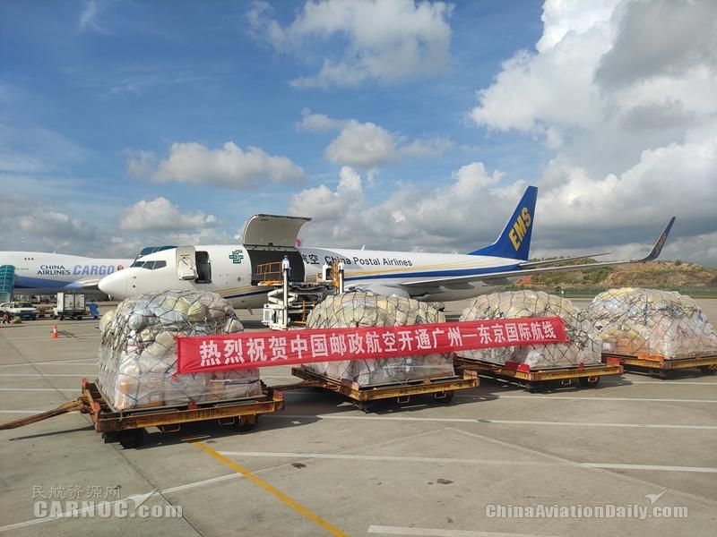 """中国邮政开通""""广州-东京""""往返国际航线"""