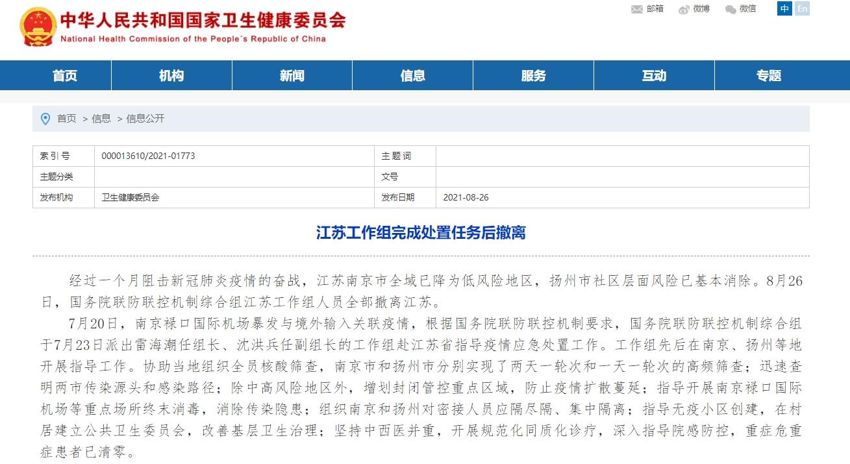国家卫健委:南京禄口机场疫情仅次于武汉疫情