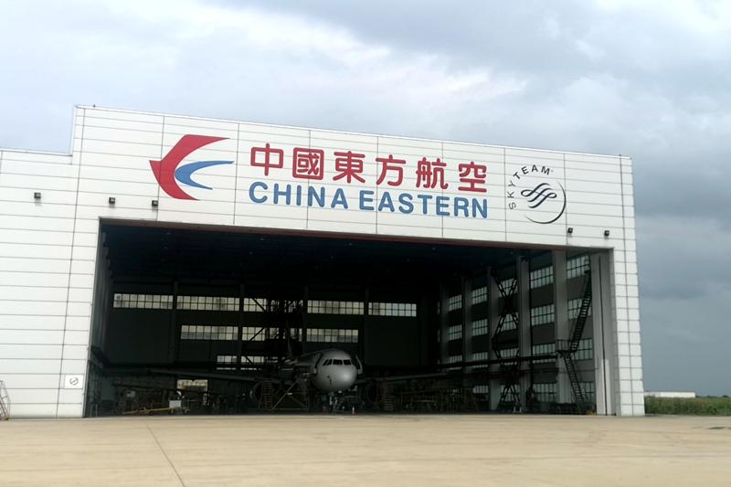 助力民航绿色低碳循环经济发展 中国东航再获空客A320系列飞机拆解许可