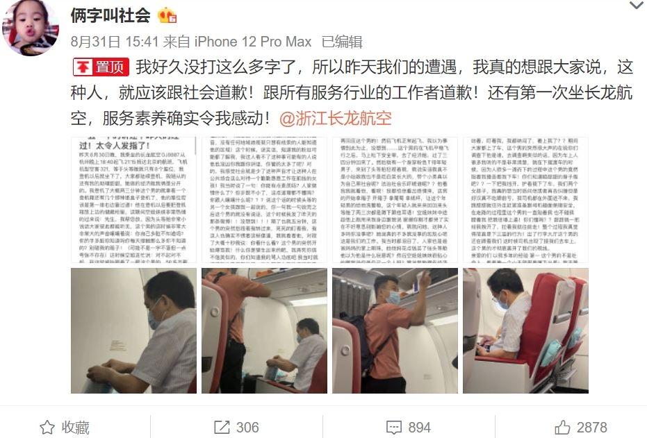 """百万粉丝网红爆料:头等舱男子辱骂空姐""""手脏"""" 还恐吓乘客!"""