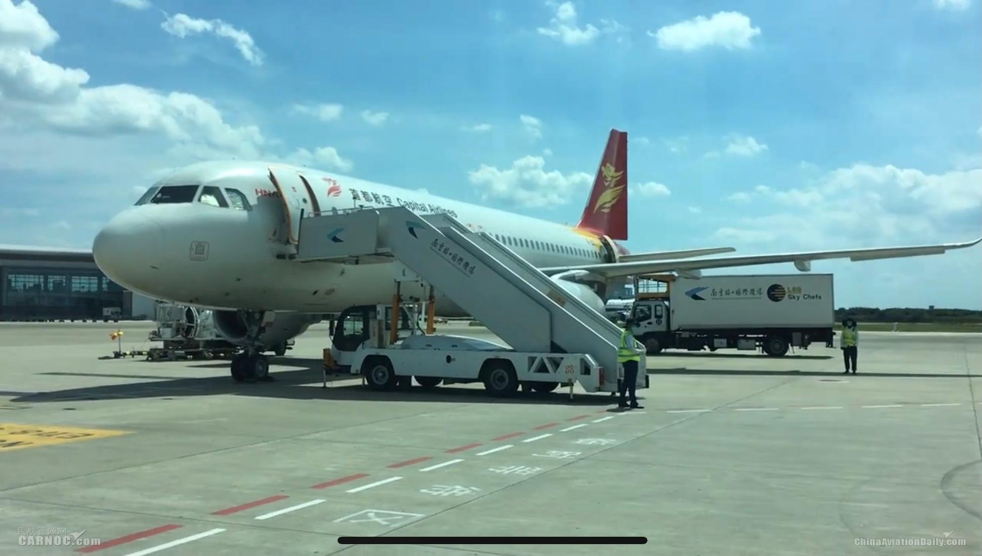 首都航空南京航线今日恢复运营