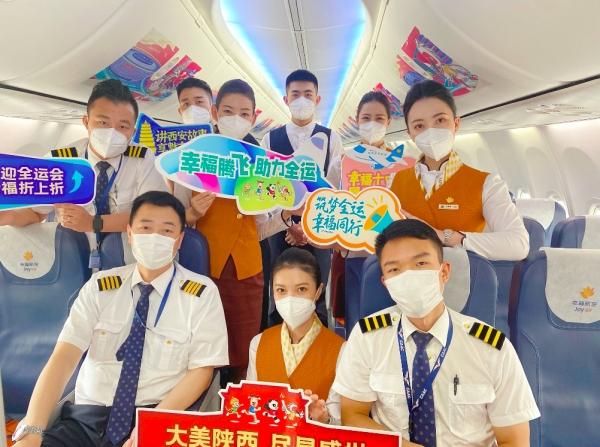 幸福航空开展喜迎十四运会主题客舱活动