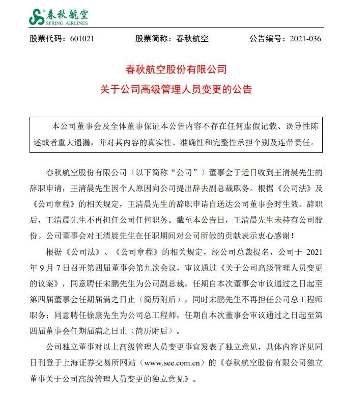 春秋航空副总裁王清晨辞职 原总工程师宋鹏接任