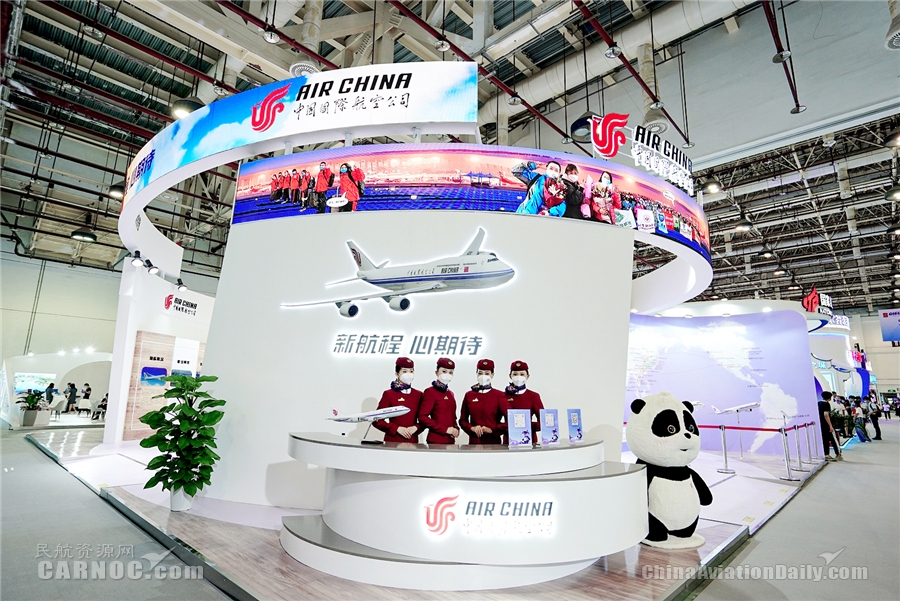 国航亮相第二十一届中国国际投资贸易洽谈会