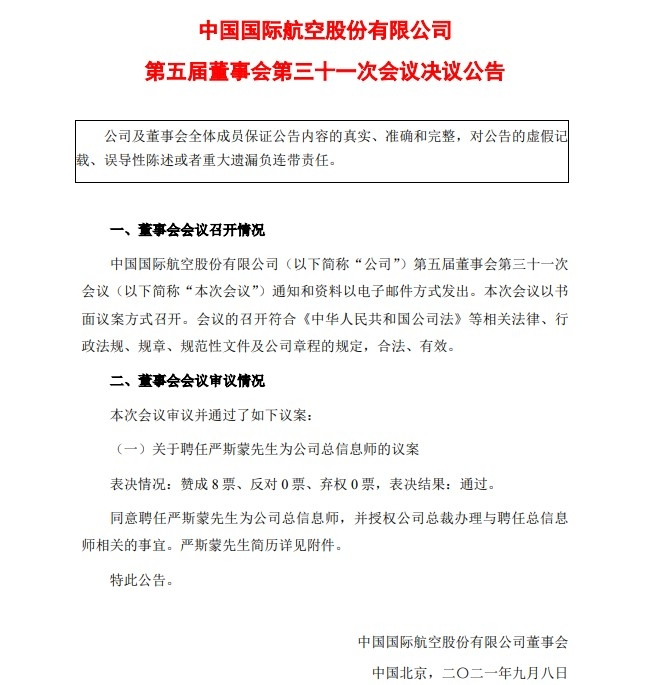 中国国航聘任严斯蒙为公司总信息师