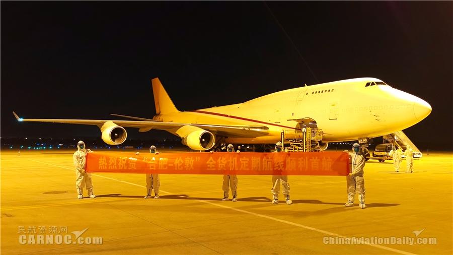 皖欧空中货运通道来了!合肥到伦敦定期货运航班开通