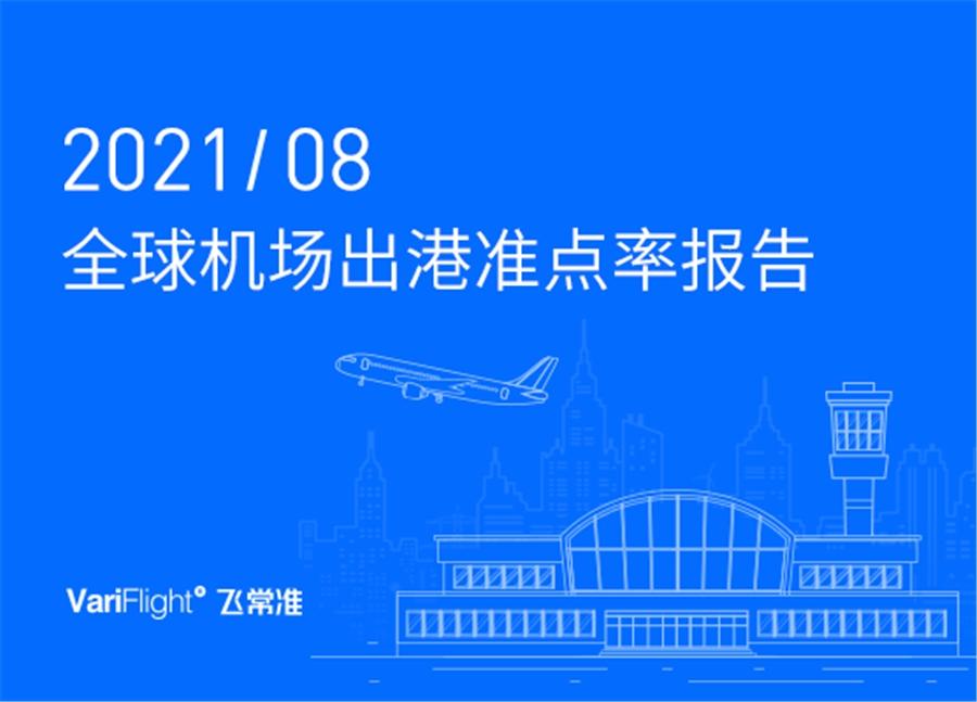 8月全球大型机场准点率TOP10榜单 上海虹桥机场跻身全球第三