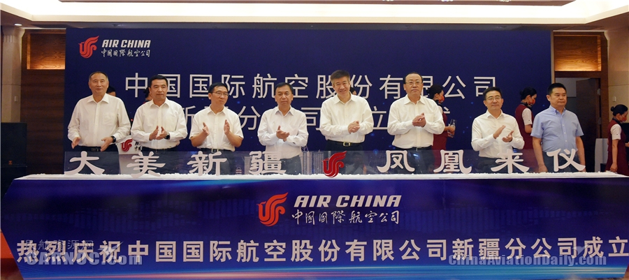 国航新疆分公司正式挂牌成立