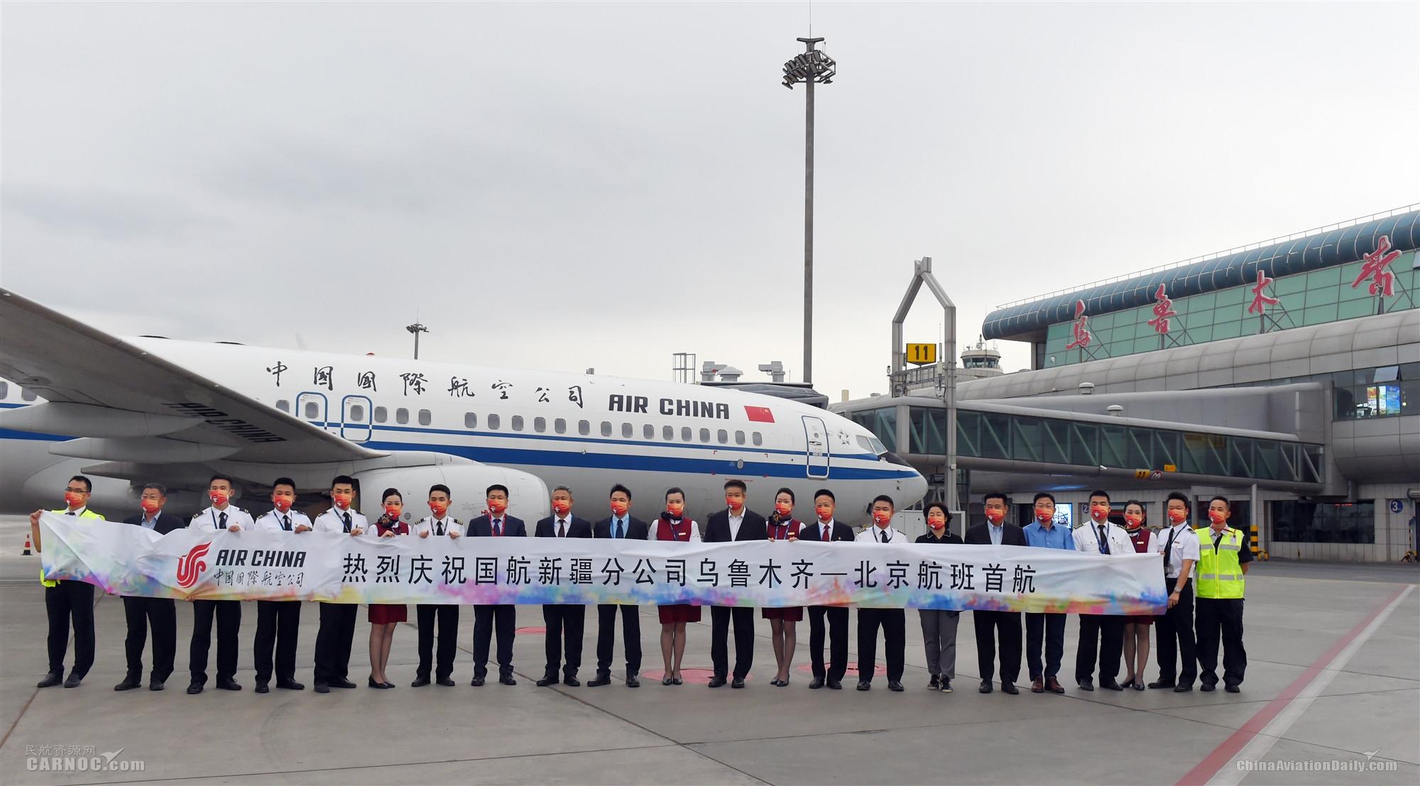 国航新疆分公司乌鲁木齐-北京航班首航。尹璐摄