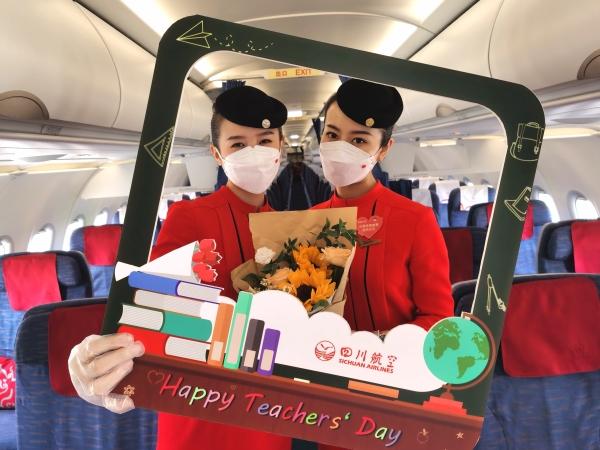川航推出多个教师节主题航班