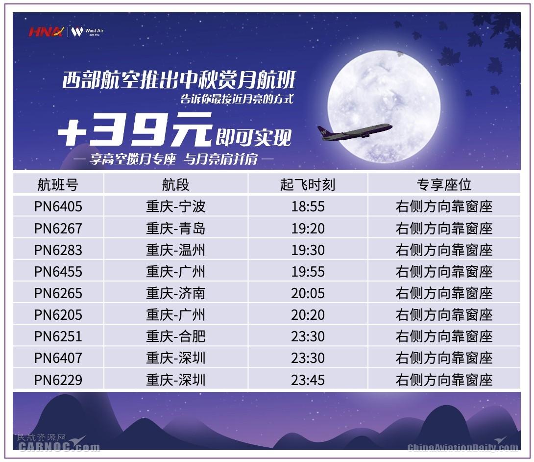 """西部航空推出""""中秋赏月航班""""限定体验产品"""