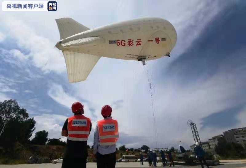 全国首个5G应急通信保障无人飞艇云南试飞成功