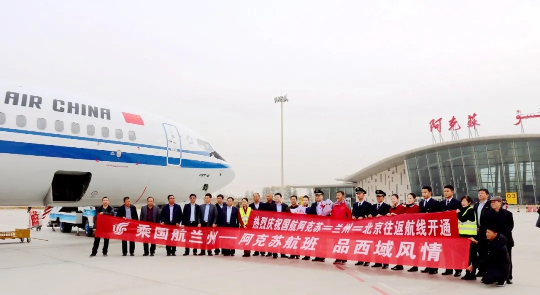 2018年,国航开通北京-兰州-阿克苏航线