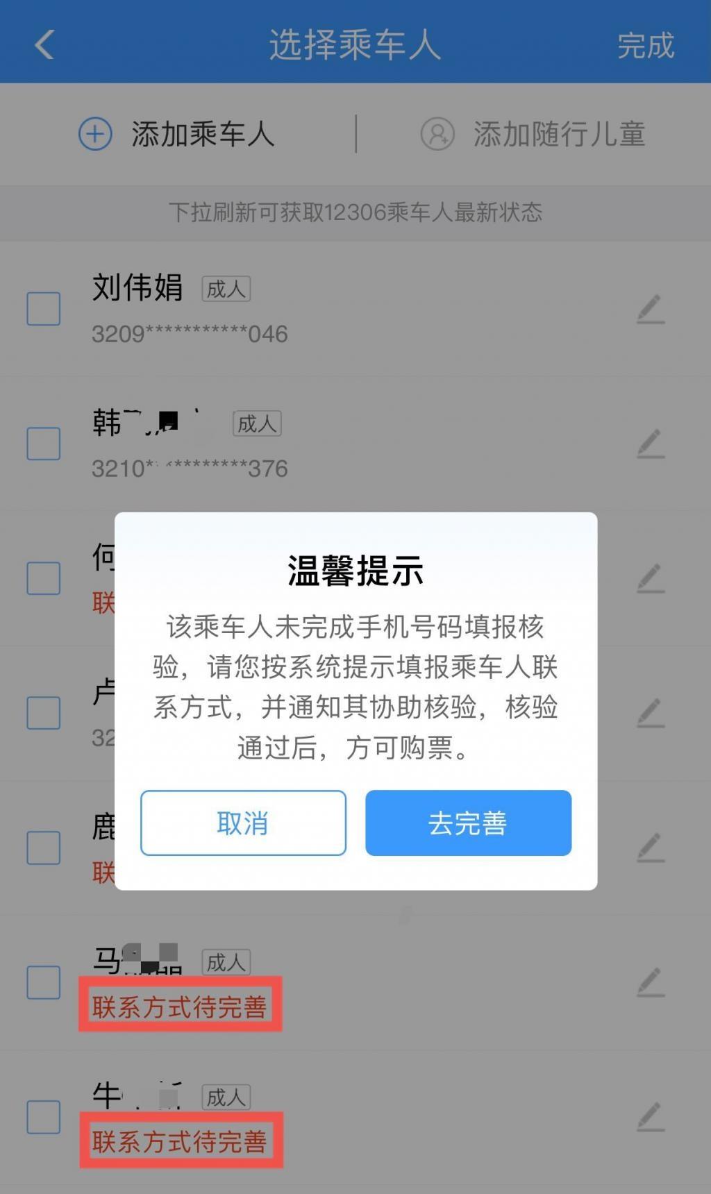 """铁路12306手机APP界面""""换脸"""""""