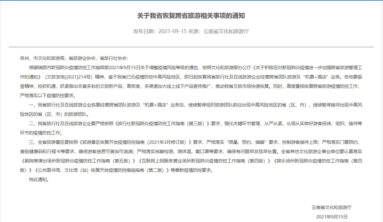 云南中高风险地区清零 恢复跨省游