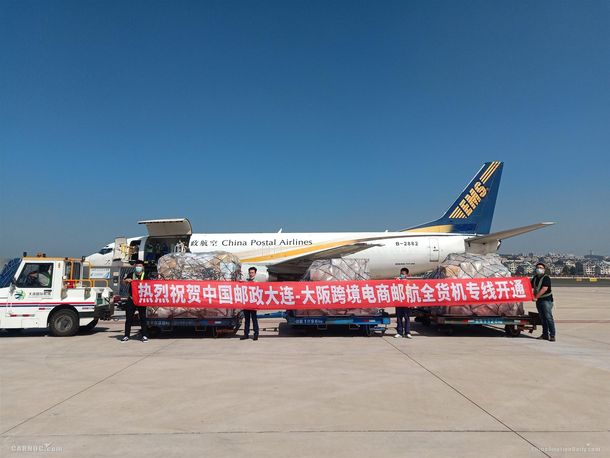东北首条直飞日本邮航货运专线开通