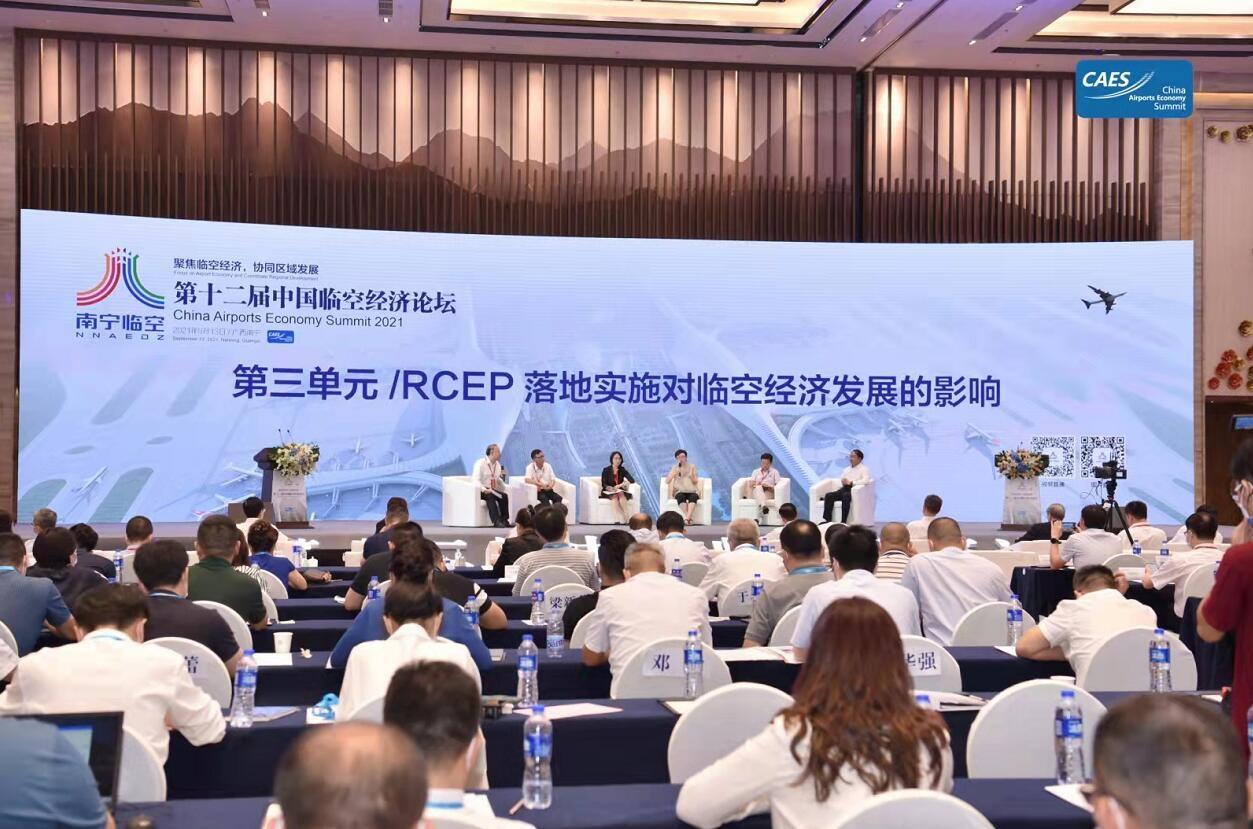 第十二届中国临空经济论坛在南宁举办