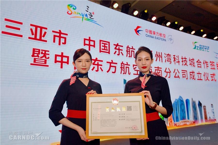 东航海南分公司成立 计划在海南投放50架飞机