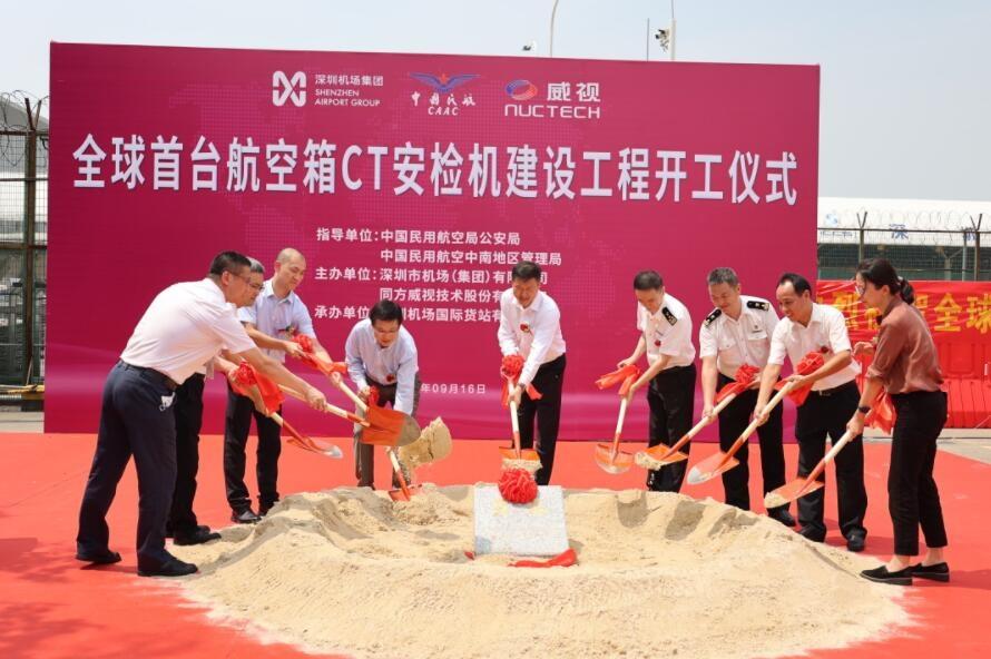 全球首台航空箱CT安检机项目在深圳机场开工建设