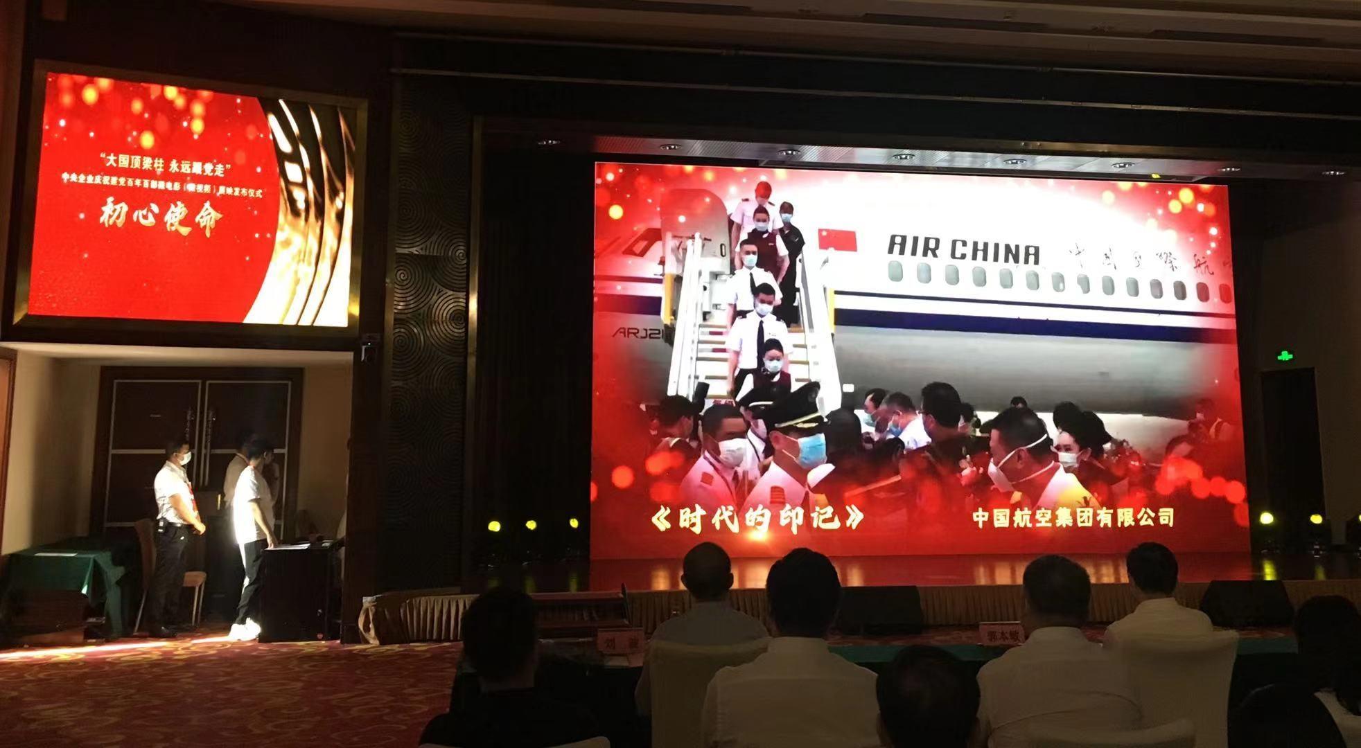 中航集团《时代的印记》获评中央企业庆祝建党百年百部微电影(微视频)优秀作品