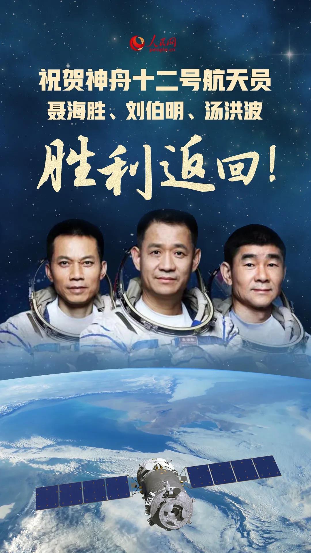 """神十二航天员乘机抵达北京 返回地球为啥要""""隔离""""?"""