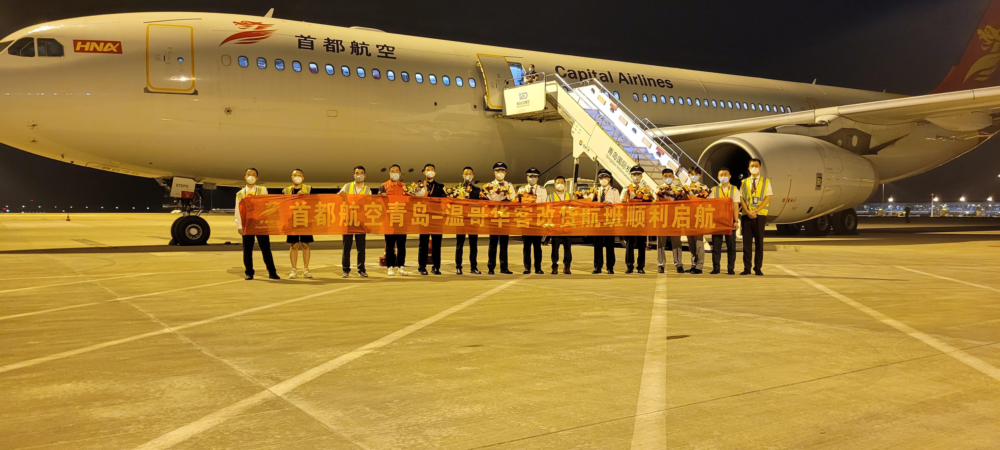 首都航空助力复工复产 青岛-温哥华客改货包机起航
