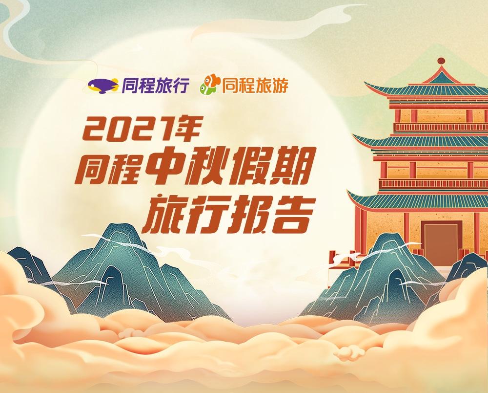同程发布中秋假期旅行报告,周边短途游较2019年增长46%