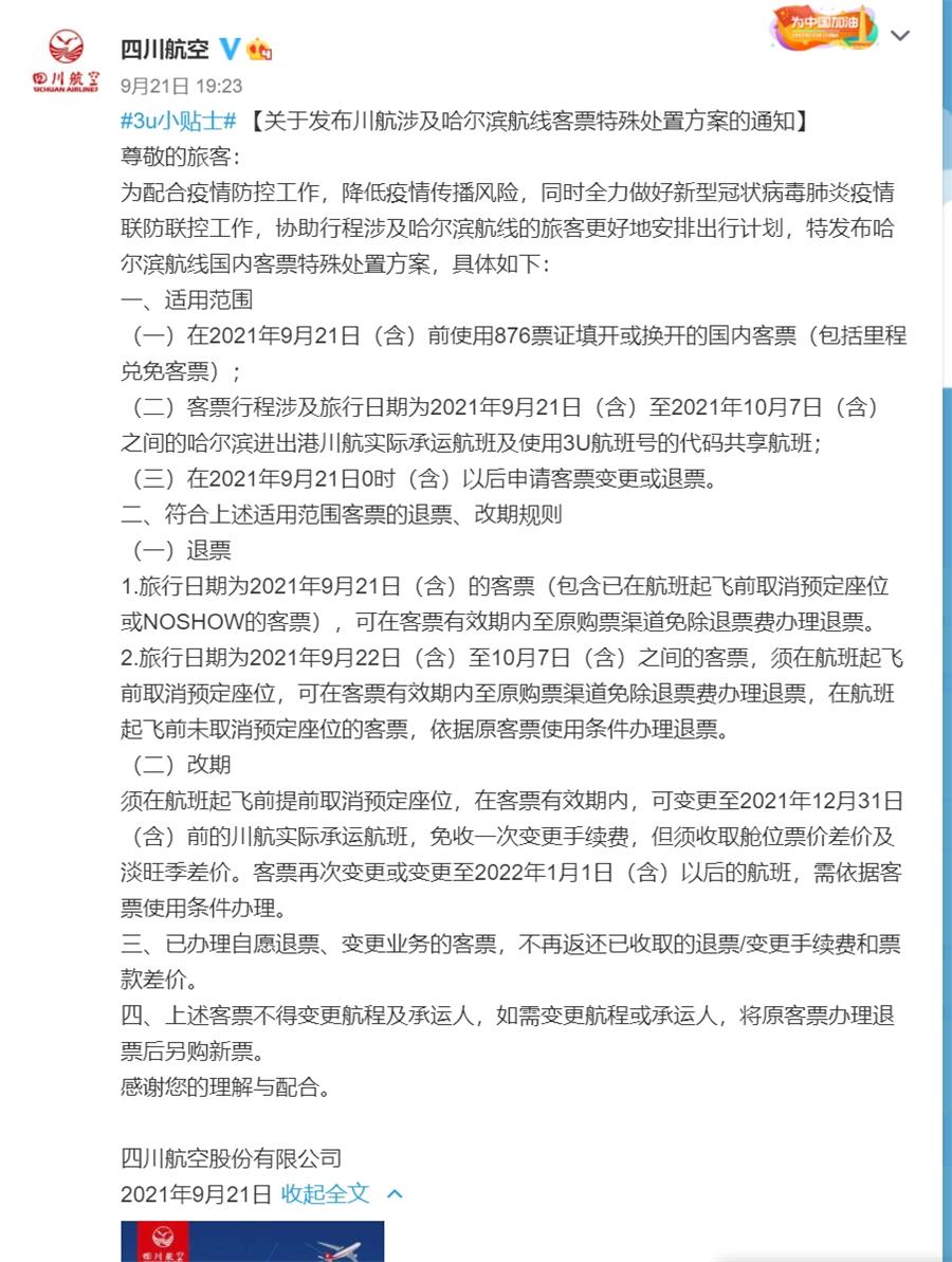 川航微博截图