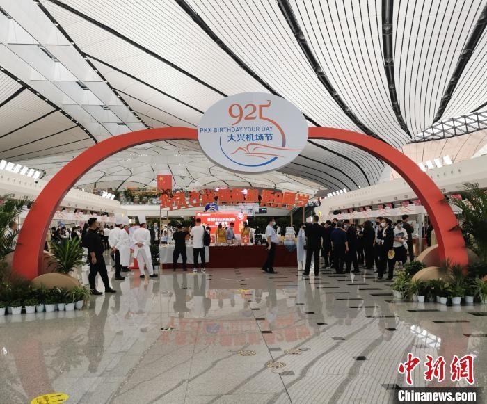 国内首创机场主题节925大兴机场节开幕