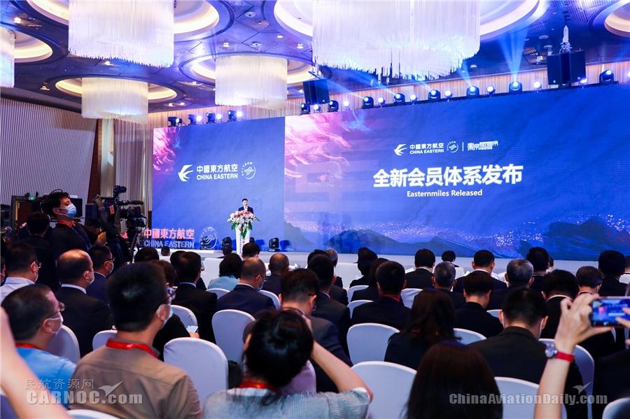 """利好!中国东航全球发布新会员体系 供给侧改革发力""""美好出行"""""""