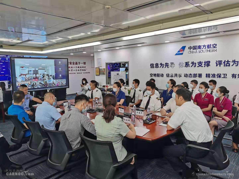 南航规范安保事件处置流程 提升机组三方协同能力