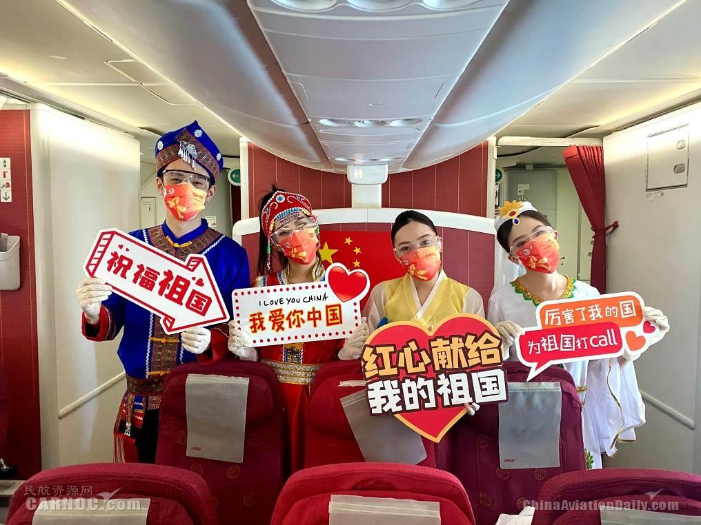 海南航空云端举办迎国庆主题机上活动