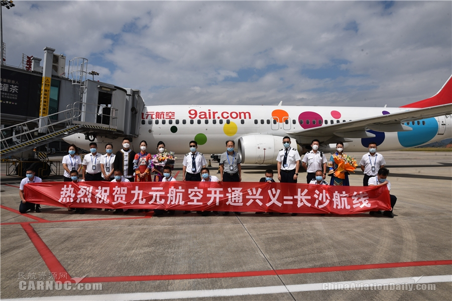 长沙直达贵州兴义航线正式恢复