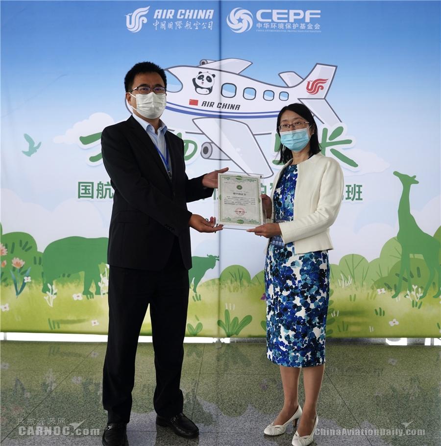 """平博体育注册图片 国航举办""""生物多样性保护""""主题航班活动"""