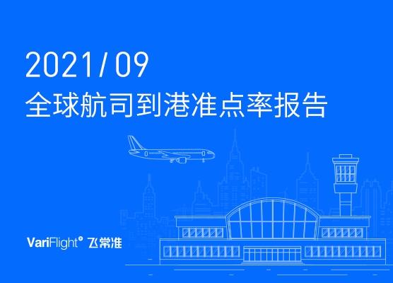 9月中国主要客运航司:山航最准点   海航、天航航班量实现同比正增长