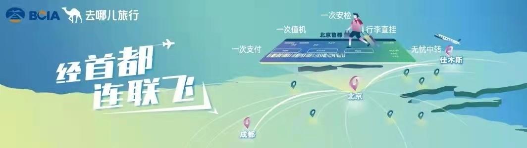 首都机场携手去哪儿推出首个通程航班 可跨航司一站式中转