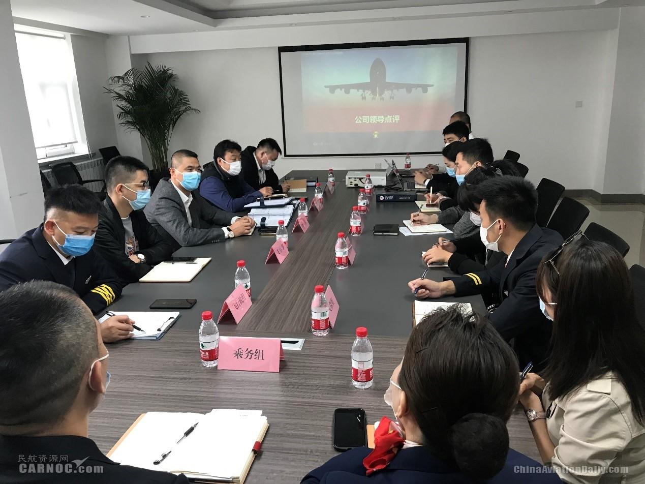 龙江航空开展非法干扰处置桌面演练