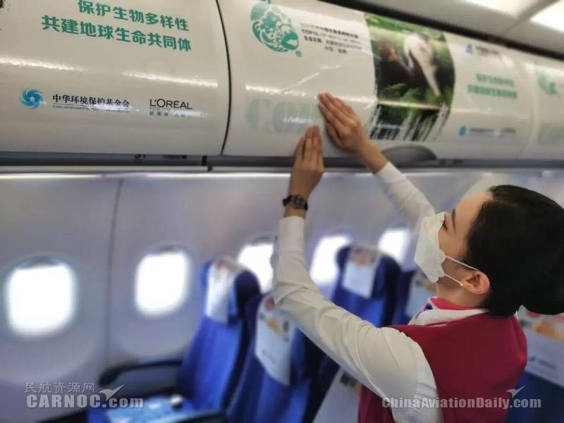 """南航推出""""生物多样性保护""""系列主题航班"""