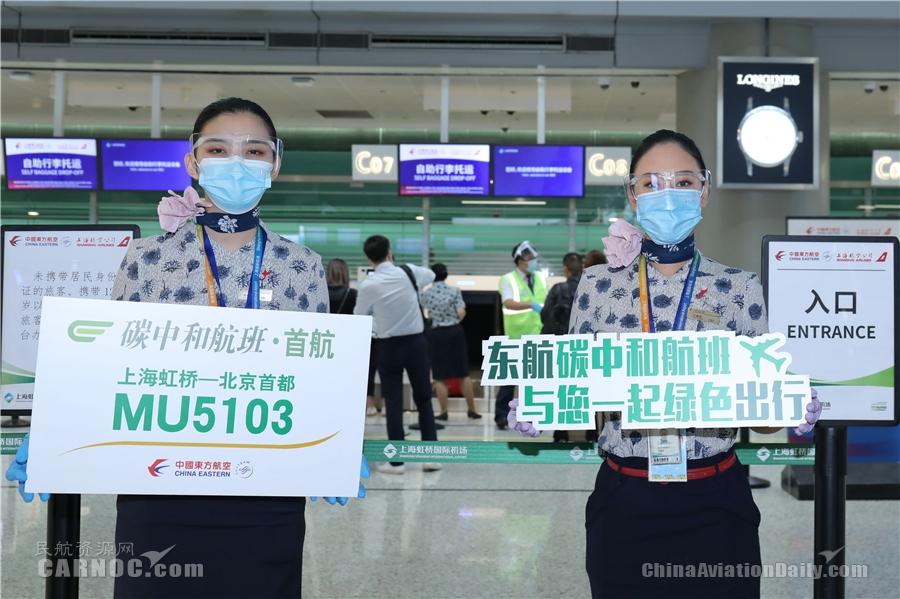 中国东航执飞我国首班全生命周期碳中和航班