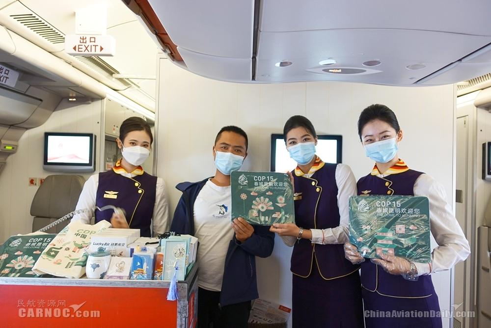 祥鹏航空开展COP15主题航班活动