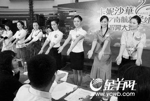 中国南航招收空姐要求牙齿整齐洁白手型美丽 高清图片