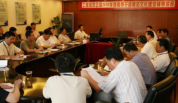 东航工程技术公司举办领导干部廉洁文化辅导讲座