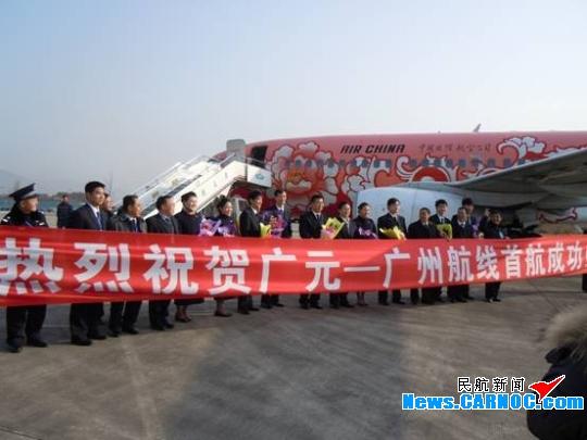 国航西南11日正式开通广元――广州往返航线