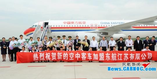 """东航江苏机队再添""""新丁"""" 引进空客320飞机"""