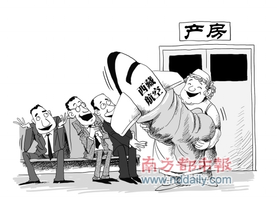 """筹备7年西藏航空终于""""顺产"""" 国航参股31%"""