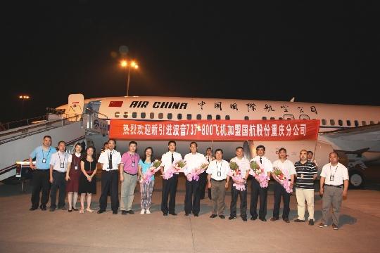 B-5583(737-800型)飞机27日落户国航重庆