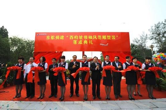 东航党员捐建西柏坡领袖风范雕塑园正式落成 - 电子四组 - 浦东电子四组