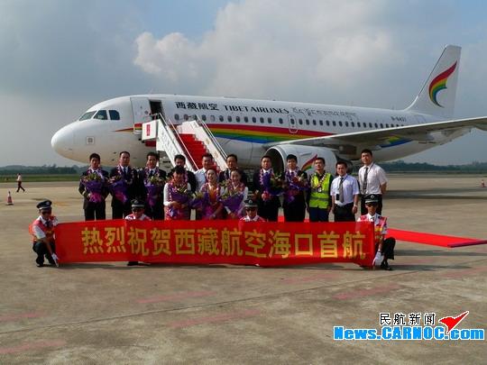 西藏航空成都至海口首航