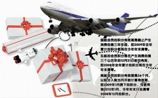 航空积分有效期2-3年 三大航将清零过期积分