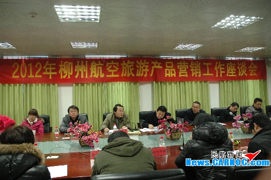 柳州机场召开航空旅游产品营销工作座谈会议